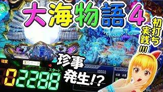 初打ち実践!「大ハマり台ではなかった!?珍事発生!!!」大海物語4