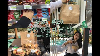 Vlog #20 공연 연습하는 날/샐러드먹방/연어샐러드…