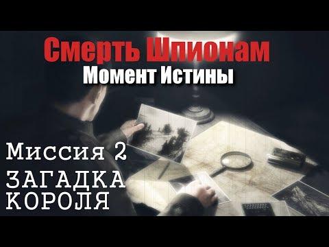 Смерть шпионам: Момент истины ► Загадка Короля [Прохождение Без Смертей] Миссия 2