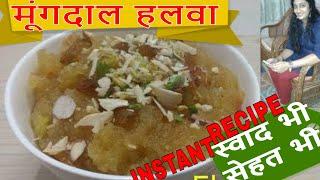 moong dal halwa recipe in hindi || moong ki daal ka halwa recipe || how to make moong dal halwa