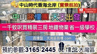 時代香海北岸_中山|一千蚊呎買精裝三房|香港銀行按揭