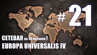 видео 21 требование японии к китаю