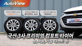 [성능 비교] 승차감, 정숙성을 위한 최고의 국산 4계절 타이어는?... / 금호 마제스티9 & 한국 벤투스 S2 AS & 넥센 엔페라 AU7 비교 / 오토뷰 4K (UHD)