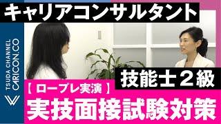 ①キャリアコンサルタント キャリアコンサルティング技能士2級実技面接試験対策