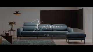 JAKOMO[자코모] | 디자인 오버뷰 | 카렌 4인 …