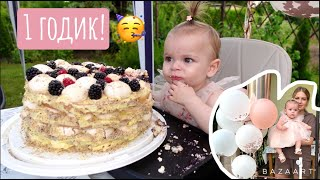 Первый День Рождения как отпраздновали Реакция ребенка на подарки и торт Вкусный салат на гриле