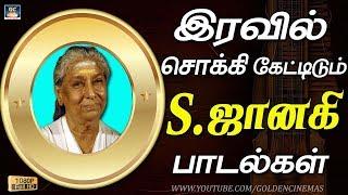 இரவில் சொக்கி கேட்டிடும் S.ஜானகி பாடல்கள் | S.Janaki Tamil Hits| Janaki Hits.