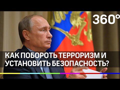 Путин на саммите ОДКБ: как побороть терроризм и установить безопасность на границах?
