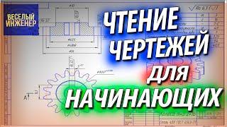 Чтение чертежей для начинающих инженеров