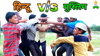 """हिन्दू v/s मुस्लिम"" Desh bhakti (special) video""hindu muslim fight and heart touching video जय हिंद"
