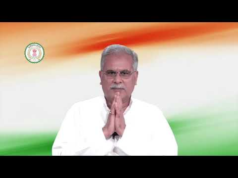 Chhattisgarh Chief Minister Bhupesh Baghel Message