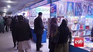 Joint Afghan, Iranian Exhibition Held In Kabul/ نمایشگاه مشترک فرهنگی افغانستان و ایران در کابل