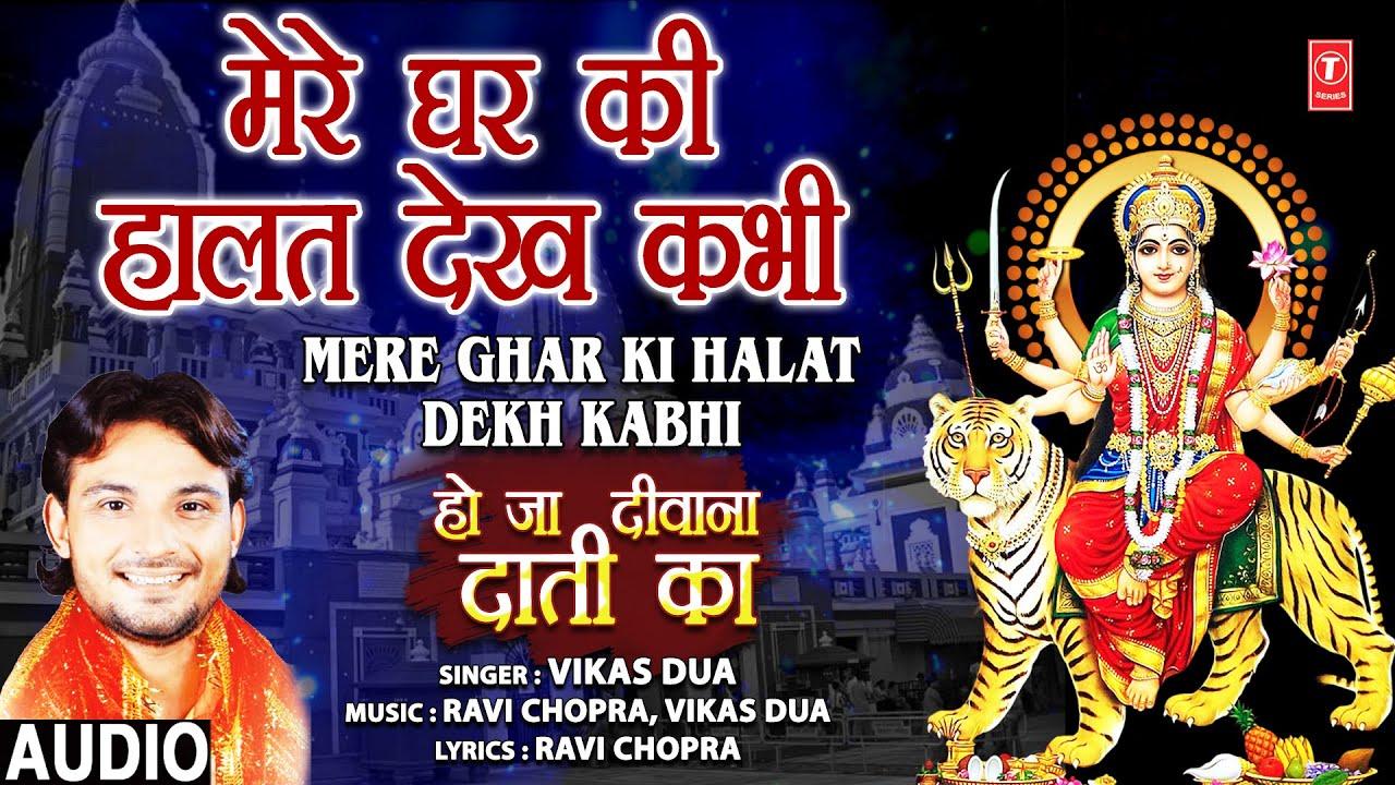Mere Ghar Ki Halat Dekh Kabhi I Devi Bhajan I VIKAS DUA I Full Audio Song I Ho Jaa Deewana Daati Ka