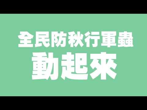 0619秋行軍蟲防疫進度