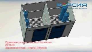 Хранилище для газовых баллонов ХГБ-01(Цены и характеристки смотрите на сайте spbstell.ru., 2013-09-19T10:01:38.000Z)