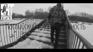 Каспийский груз - Реальность (clip 2016)