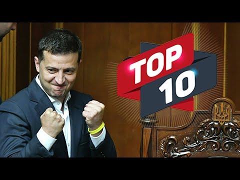 ТОП 10 лучших моментов с Зеленским