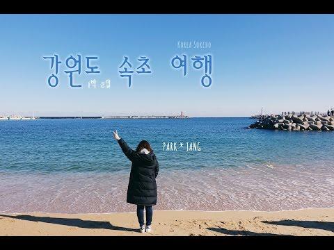 먹고 또 먹고, 겨울 강원도 속초 여행 (Korea, Sokcho)
