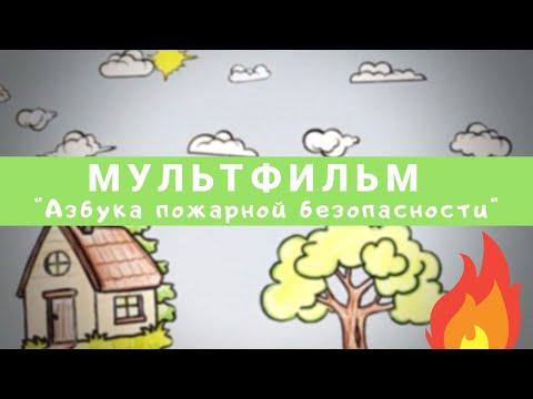 Мультфильм «Азбука пожарной безопасности»