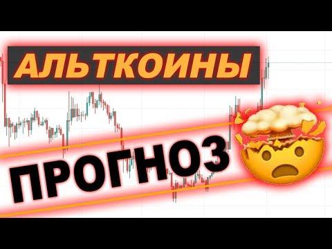 Криптовалюта (АЛЬТКОИНЫ) ПРОГНОЗ 2020!
