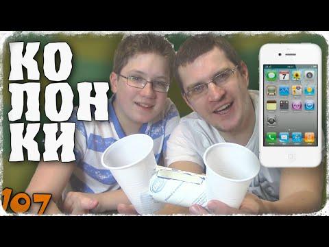 Как сделать колонки для телефона своими руками дома! Гаджет для телефона - Отец и Сын №107
