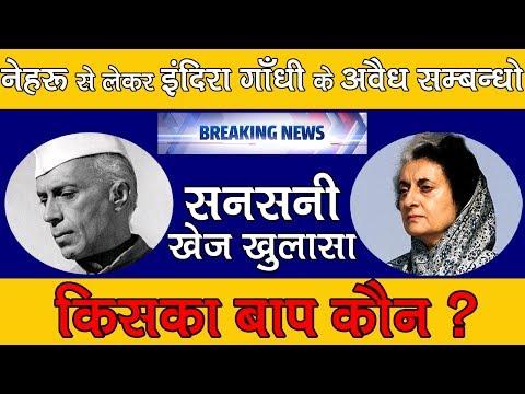 नेहरू से लेकर इंदिरा गाँधी के अवैध सम्बन्धो का सनसनी खेज खुलासा किसका बाप कौन ?  Dark Mystery