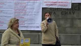 26.04.2013. Обманутые дольщики Хасановская 49