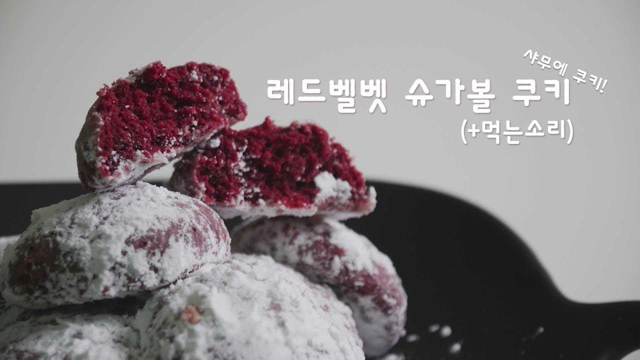 레드벨벳 슈가볼 쿠키 만들기 먹는소리 한세