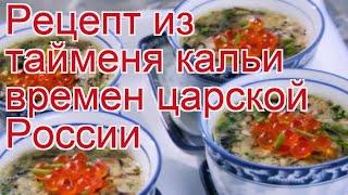 Как приготовить тайменя пошаговый рецепт - Рецепт из тайменя кальи времен царской России
