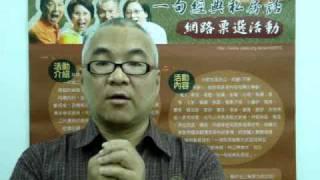 2010年新春拜年-丁福祥秘書長.MPG