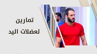تمارين لعضلات اليد - ناصر