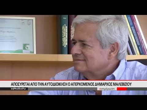 """Κ. Μαμουλάκης: """"Κάθε κύκλος, κάποια στιγμή κλείνει"""""""