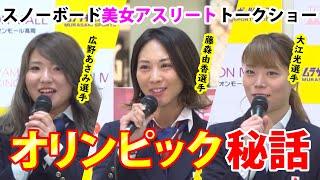 スノーボード美女アスリート トークショー! 藤森由香 検索動画 14