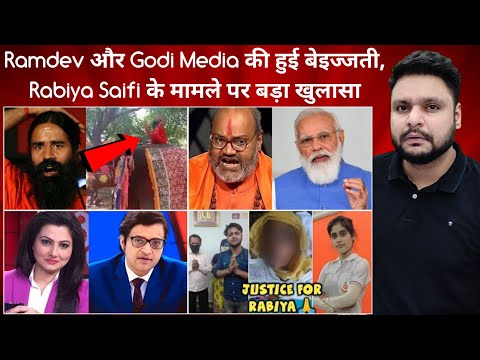 Ramdev  Godi Media  Pm Modi  Narsinghanand Saraswati  Rabiya Saifi  Social Media News MrReactionWala