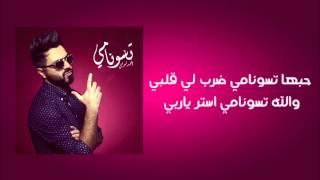Ahmed Chawki - Tsunami Love - (Official Lyrics Video) HD كلمات) أغنية أحمد شوقي تسونامي لوف)