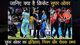 CC Cricket SuperOver Rules   NDvsNZ SuperOver  Full story of SuperOver SuperOver Rule in cricket