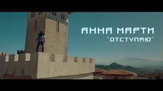 Смотреть клип Анна Марти - Отступаю