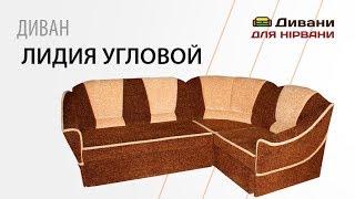 Диван Лидия, Фабрика Катунь(http://divani.kiev.ua/диван-лидия.html., 2012-07-05T14:44:10.000Z)