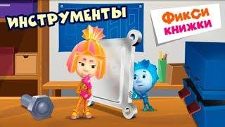 Детский уголок/Kids'Corner Фиксики Инструменты Нолик и Симка делают Ремонт и помогают Дим-Димычу