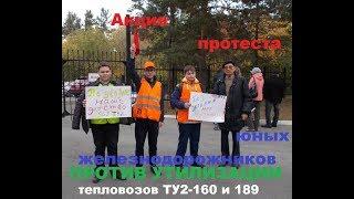 Акция протеста юных железнодорожников на ЧДЖД(, 2017-09-25T12:14:52.000Z)