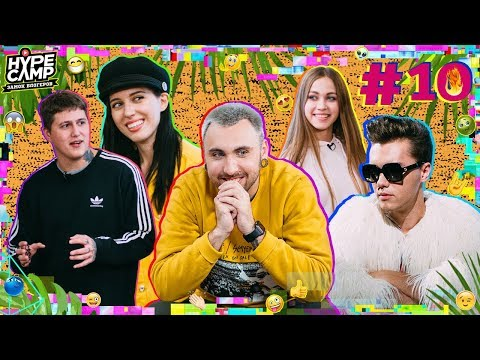 HYPE CAMP //  ВИДЕО ОБЗОР #10  //  Макс  100500, СМН, Катя Клэп, Энни Мэй, Даня Комков