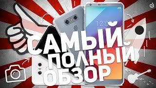 LG G6: ОБЗОР НА РУССКОМ