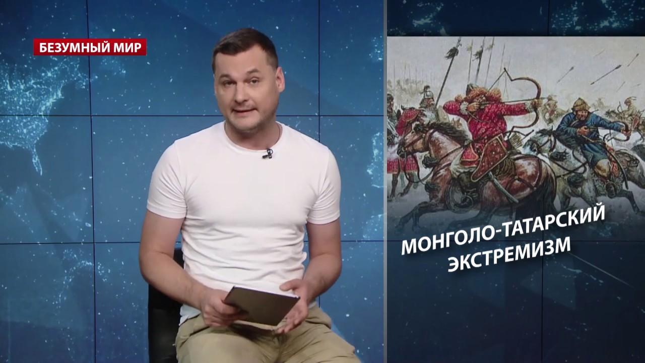 Путин против патриарха Кирилла, Безумный мир