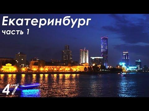 Екатеринбург - ветренный, мощный и необьятный | Ekaterinburg