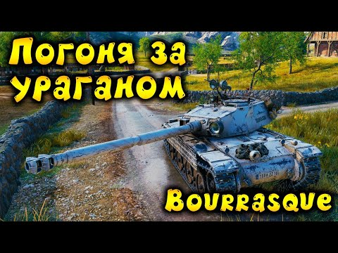 Bat.-Châtillon Bourrasque - Погоня за Ураганом - Марафон - VII этап