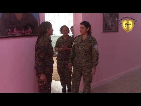 شابة من حمص تنضم إلى قوات مجلس منبج العسكري للمرأة المقاتلة
