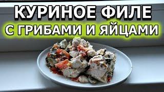 Рецепт куриного филе с грибами и яйцами в духовке