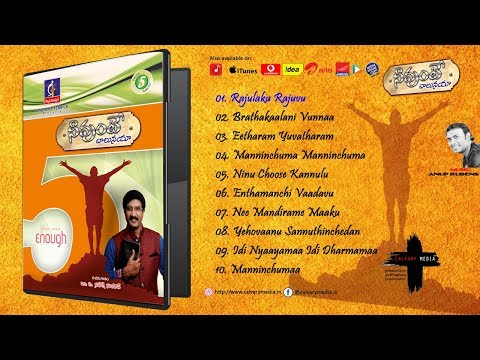 Neevunte Chalunaya - JukeBox | Dr. P.Satish Kumar | Calvary Temple Songs