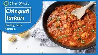 Chingudi Tarkari    ନଡ଼ିଆ ରସ ଦେଇ ଚିଙ୍ଗୁଡ଼ି ଝୋଳ   Prawn Curry using Coconut Milk - Ama Rosei