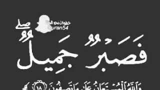 حالات واتس اسلامية فصبر جميل والله المستعان على ما تصفون